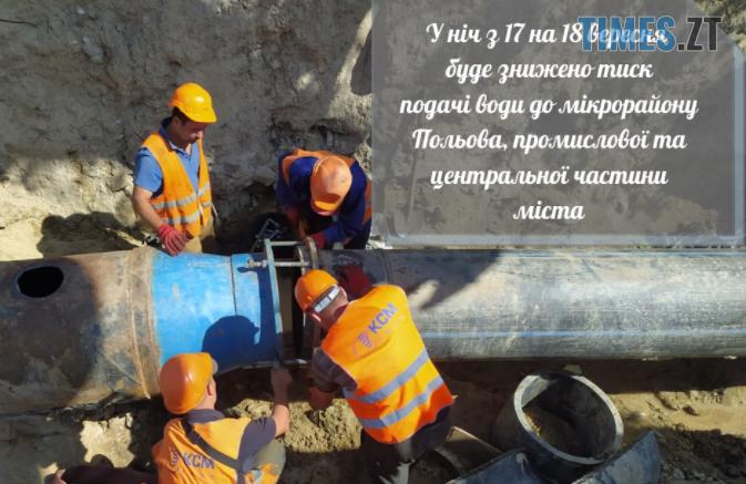 """Screenshot 4 7 673x437 - Сьогодні ввечері КП """"Житомирводоканал"""" знизить тиск води у місті"""