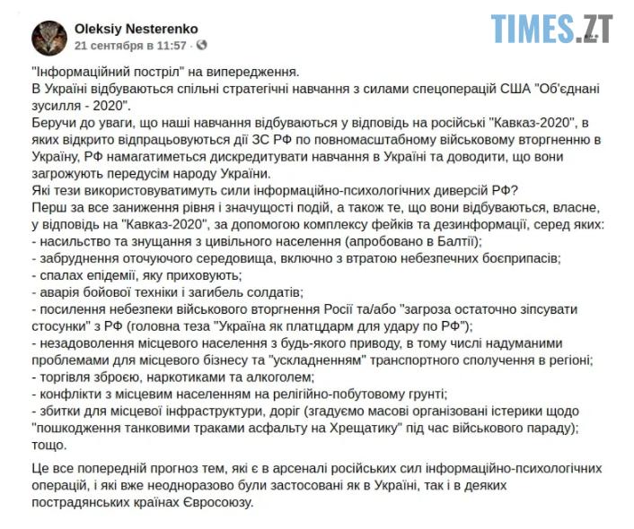 """Screenshot 5 12 - Український блогер """"пророкував"""" хакерську атаку з боку Росії"""