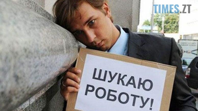 bf0a58b987aa7318ac88de52f64c5fa6 XL 777x437 - Через пандемію COVID-19 в Україні майже півмільйона громадян залишилися без роботи