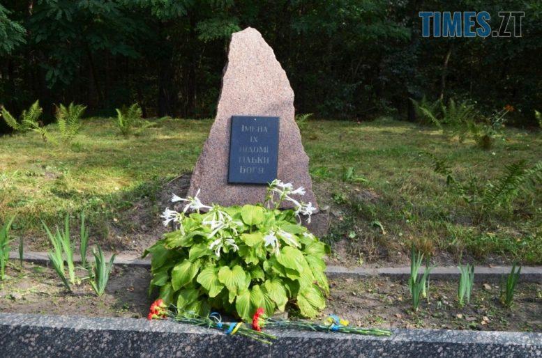 img1599035957 e1599040313496 - Житомиряни вшанували пам'ять жертв найкривавішої в історії людства війни