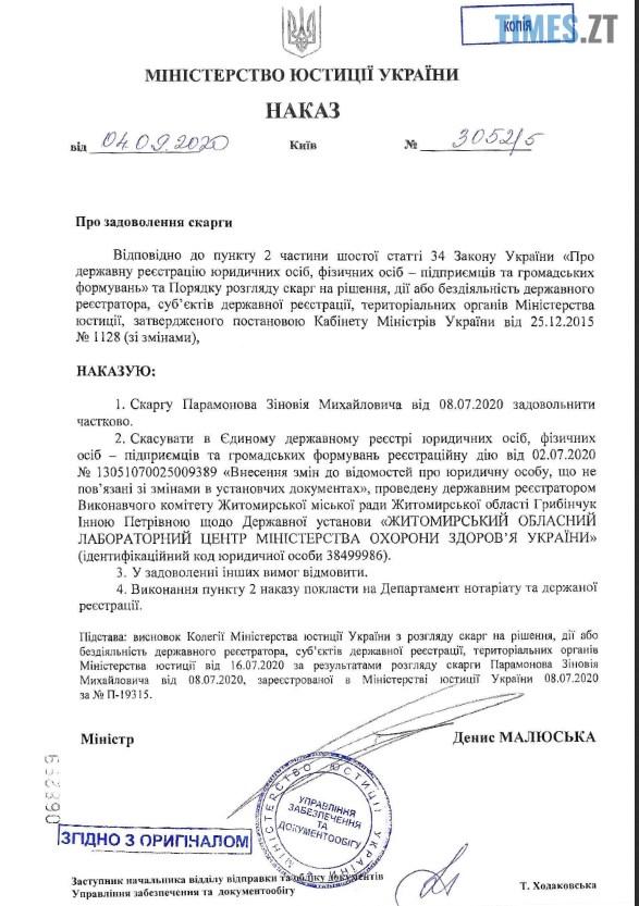 nakaz param1 - Житомирський ОЛЦ знову очолює Парамонов, бо Мін'юст назвав незаконним призначення нового керівника