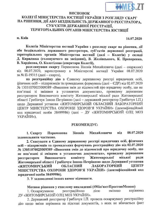 nakaz param2 - Житомирський ОЛЦ знову очолює Парамонов, бо Мін'юст назвав незаконним призначення нового керівника