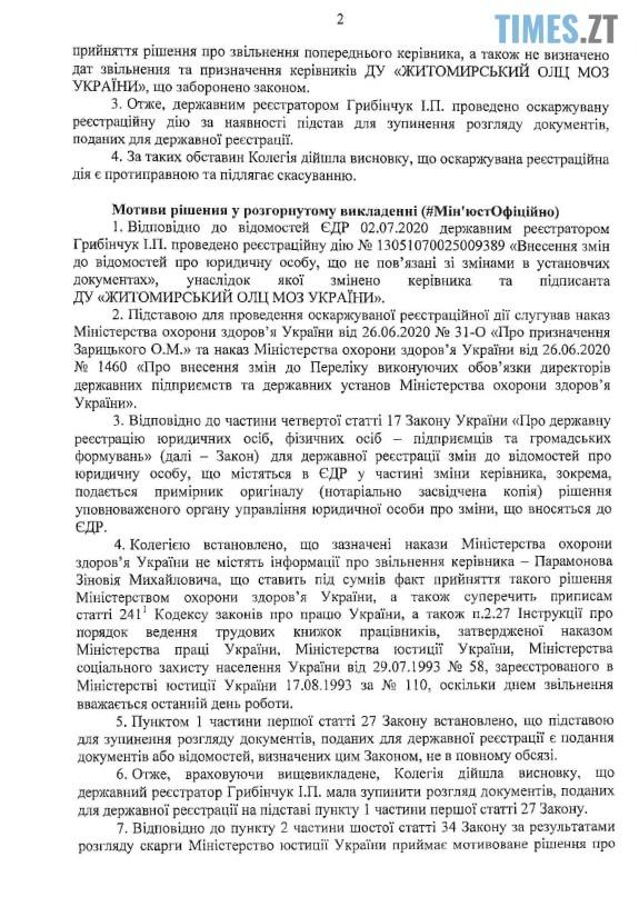 nakaz param3 - Житомирський ОЛЦ знову очолює Парамонов, бо Мін'юст назвав незаконним призначення нового керівника