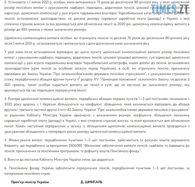 ootltd - З наступного літа українці, які досягли 75-річного віку, отримуватимуть доплати до пенсій
