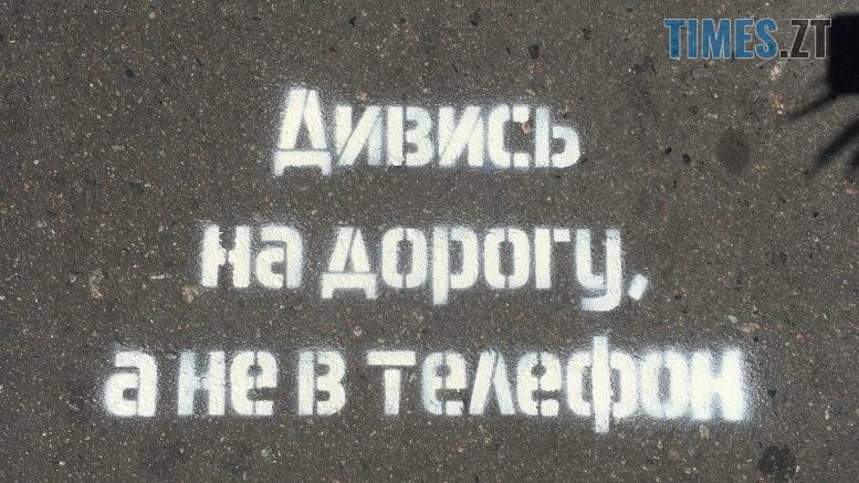 photo 2018 06 26 10 52 03 777x437 - Житомирян запрошують долучитись до акції для підвищення уваги пішоходів на дорозі