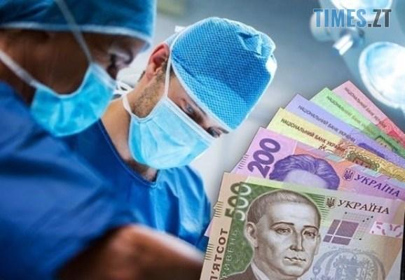 platnye uslugi 650x410 931fd - Уряд прийняв остаточне рішення щодо доплат медичним працівникам