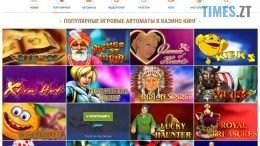 slotoking igrovye avtomaty 260x146 - Сотни выигрышей после первого захода в интернет казино Кинг