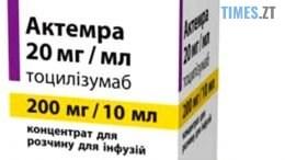 01 4 260x146 - Хворі на COVID-19 житомиряни просять «Актемру», але її у міських лікарнях немає. Чому? (ВІДЕО)