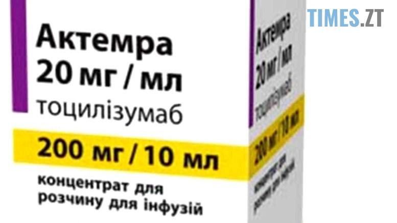 01 4 - Хворі на COVID-19 житомиряни просять «Актемру», але її у міських лікарнях немає. Чому? (ВІДЕО)