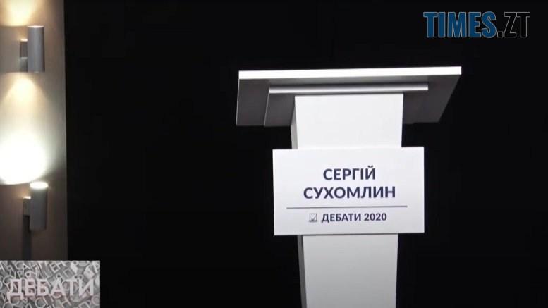 01 9 - «Порожнє місце»: Сергій Сухомлин проігнорував теледебати з Людмилою Зубко (ВІДЕО)
