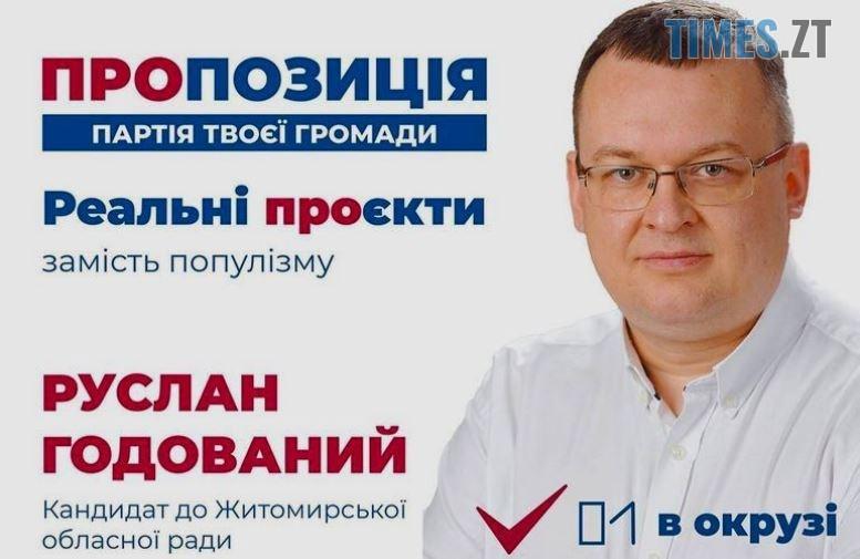 03 - Руслан Годований і «Пропозиція» проводять у Житомирі «опитування» з брехливою анкетою (ФОТО)