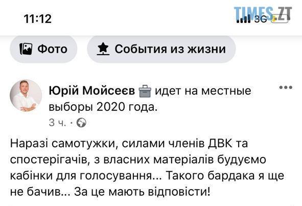 05 9 - Житомирська влада зриває вибори: ДВК змайструвала кабінки для голосування з парт (ВІДЕО)