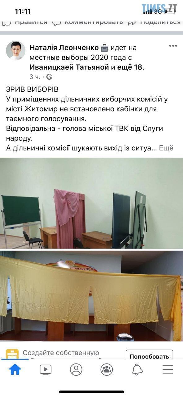 06 6 - Житомирська влада зриває вибори: ДВК змайструвала кабінки для голосування з парт (ВІДЕО)
