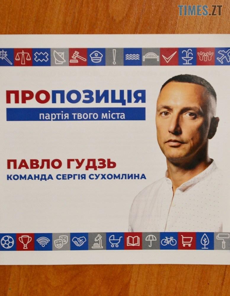07 4 - Павло Ґудзь, кандидат від партії Сухомлина, підкупив виборців у Житомирі (ФОТО, ВІДЕО)