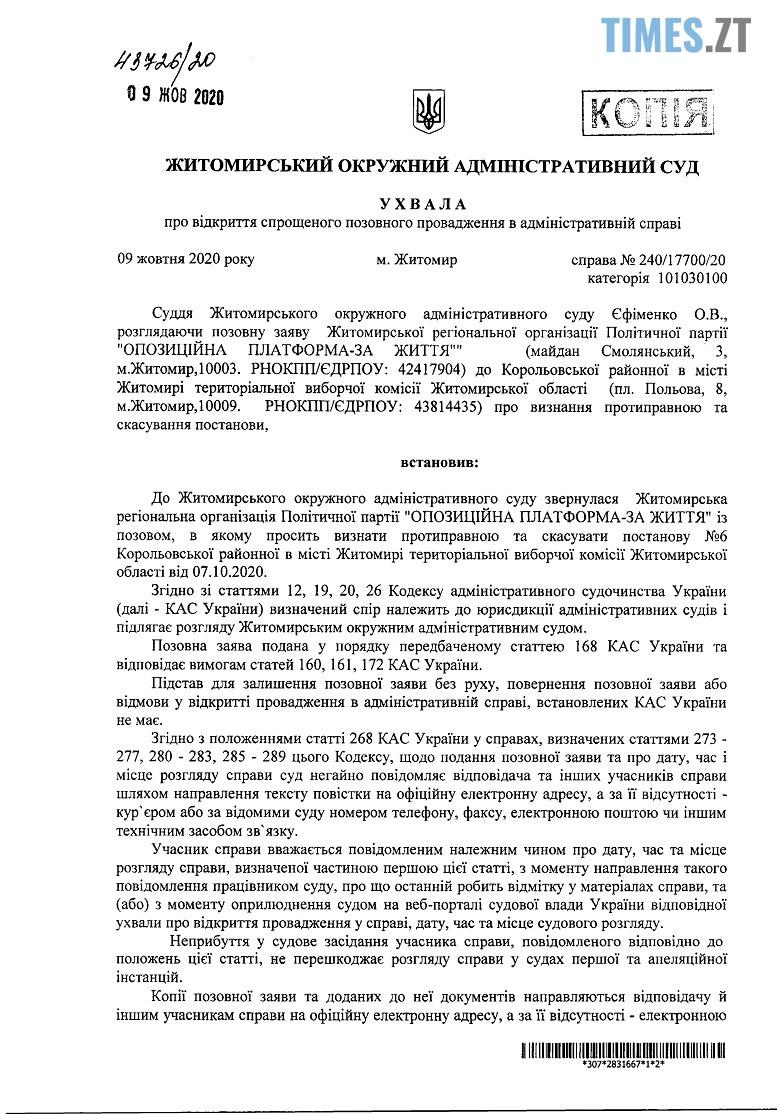 07 - Маски зірвано: «Пропозиція» обіцяла подати до суду на Корольовську ТВК – а подала… ОПЗЖ