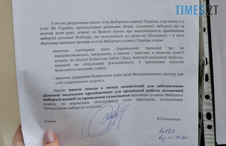 08 3 - Міськрада Житомира загнала виборчу дільницю у занедбану будівлю без води і опалення (ФОТО, ВІДЕО)