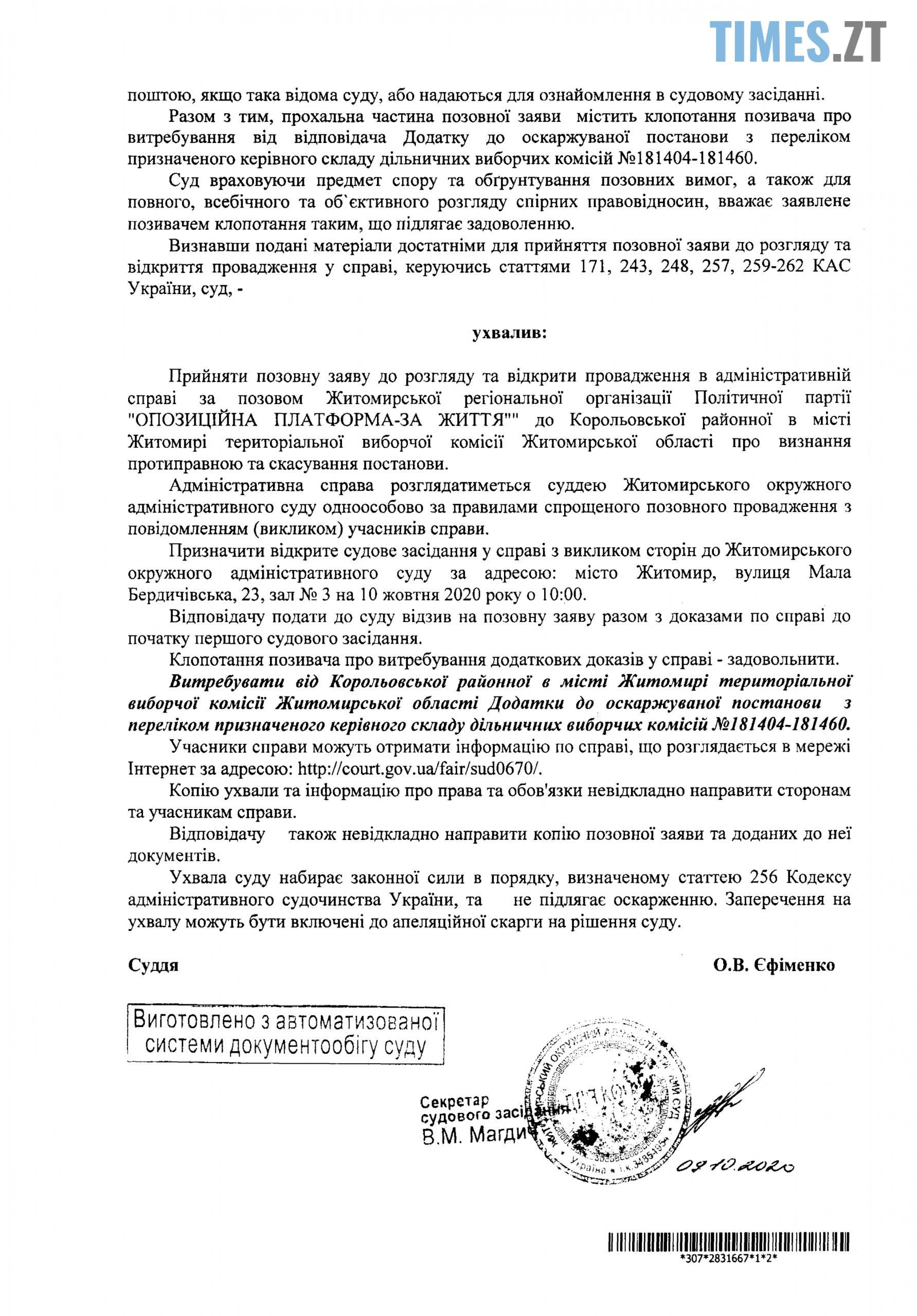 08 scaled - Маски зірвано: «Пропозиція» обіцяла подати до суду на Корольовську ТВК – а подала… ОПЗЖ