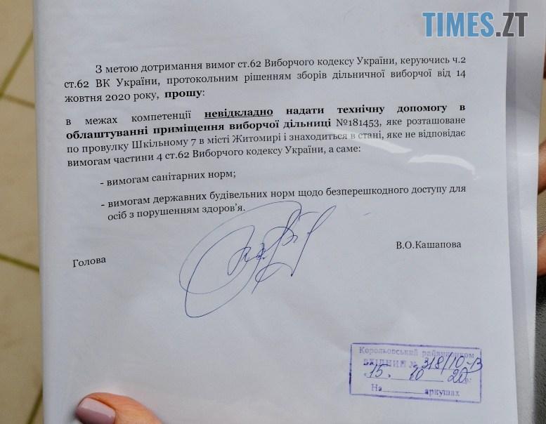 09 3 - Міськрада Житомира загнала виборчу дільницю у занедбану будівлю без води і опалення (ФОТО, ВІДЕО)