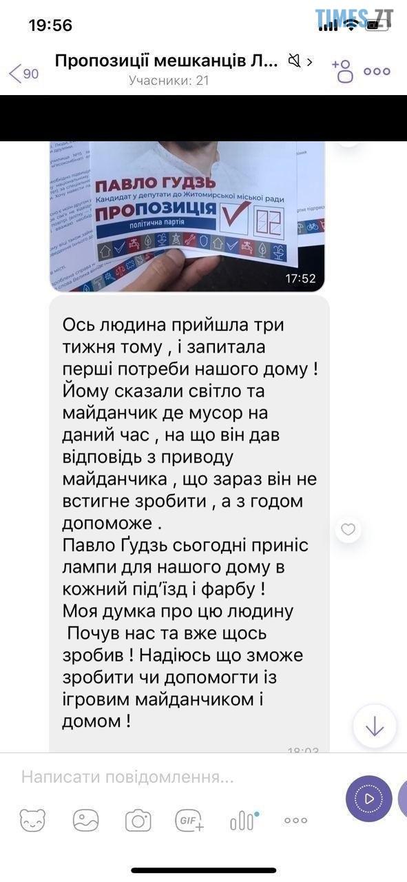 09 5 - Павло Ґудзь, кандидат від партії Сухомлина, підкупив виборців у Житомирі (ФОТО, ВІДЕО)