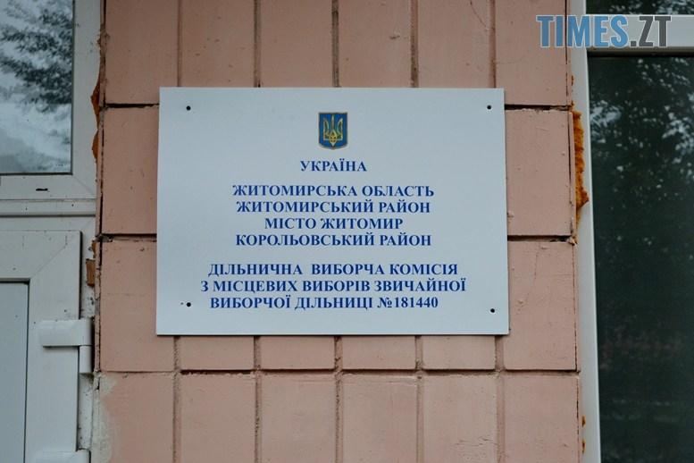 09 7 - Житомирська влада зриває вибори: ДВК змайструвала кабінки для голосування з парт (ВІДЕО)