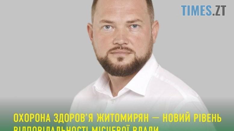 1 2 777x437 - Віктор Євдокимов: Житомиру потрібен екстрений план по боротьбі з COVID-19