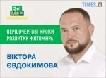 11 150x111 - Першочергові кроки розвитку Житомира Віктора Євдокимова
