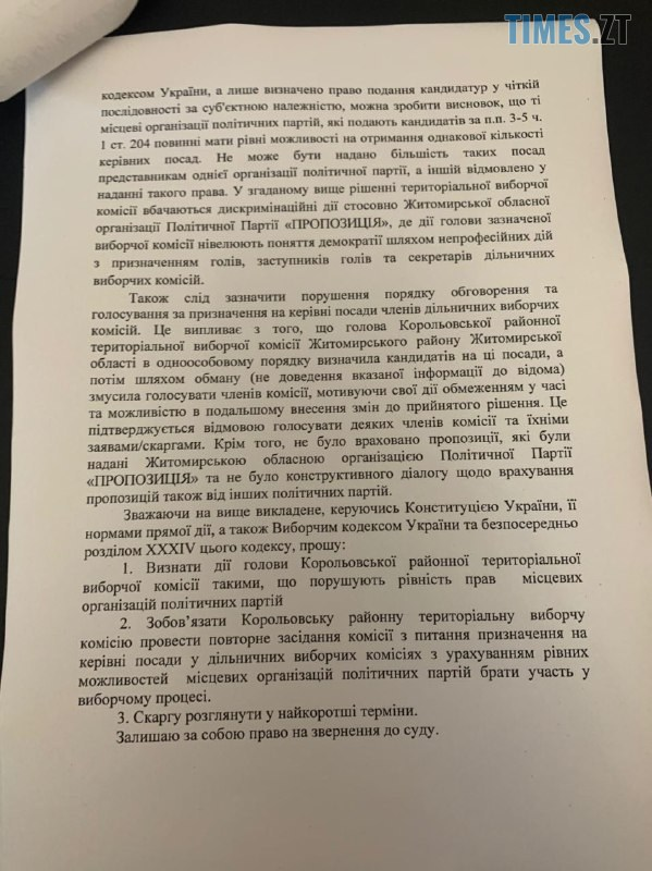 12jpg - ОПЗЖ та Пропозиція скаржаться на «Слугу Народу»,  поліція розслідує рекламу-тролінг на президентську партію