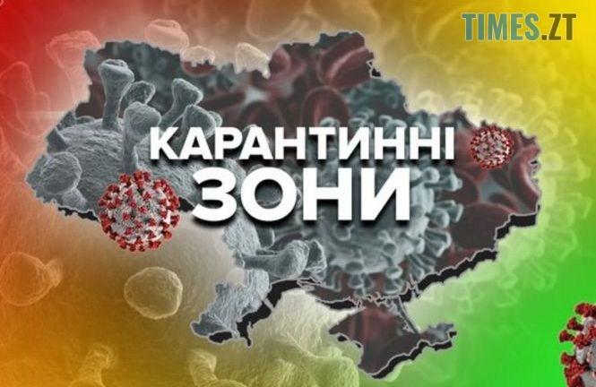 """1895031 sogodni regioni ukrayini but rozpodileni na novi karanti - Від сьогодні на Житомирщині діє новий територіальний розподіл: у """"червону зону"""" потрапили місто і п`ять районів"""