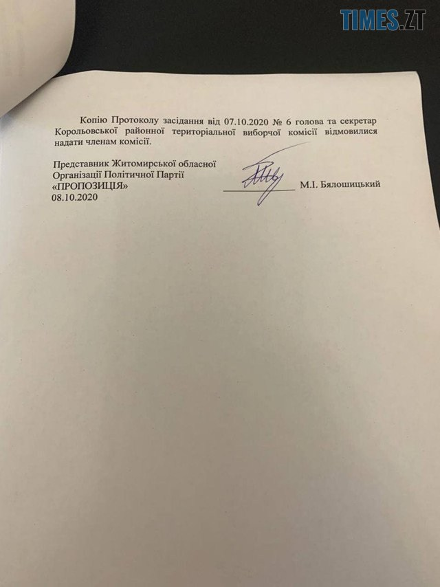 3 - ОПЗЖ та Пропозиція скаржаться на «Слугу Народу»,  поліція розслідує рекламу-тролінг на президентську партію