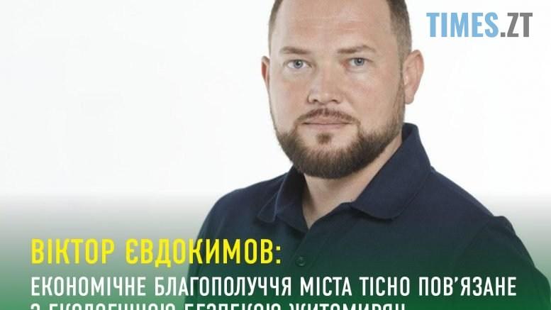 Preview 6 777x437 - Віктор Євдокимов: Чисте довкілля – це запорука економічного розвитку і зростання