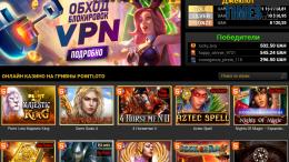 Screenshot 11 260x146 - Прибуткова гра для новачків та професіоналів в казино PointLoto