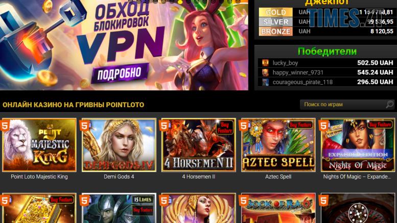 Screenshot 11 777x437 - Прибуткова гра для новачків та професіоналів в казино PointLoto