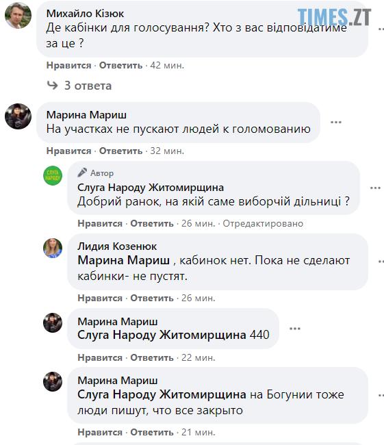 Screenshot 23 1 - В Житомирі місцева влада зриває вибори