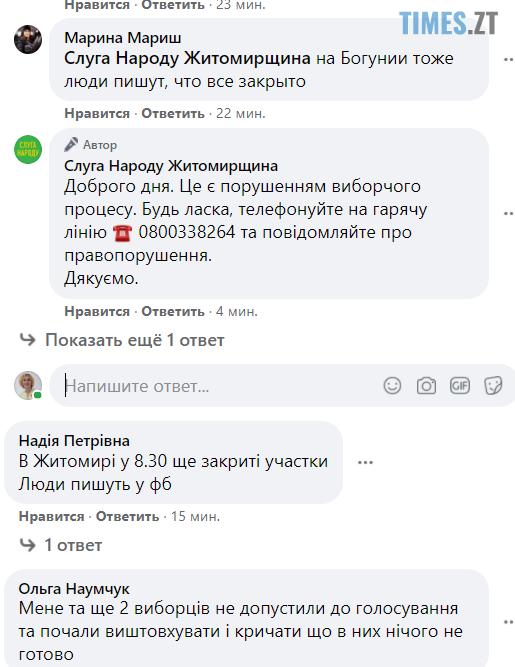 Screenshot 24 - В Житомирі місцева влада зриває вибори