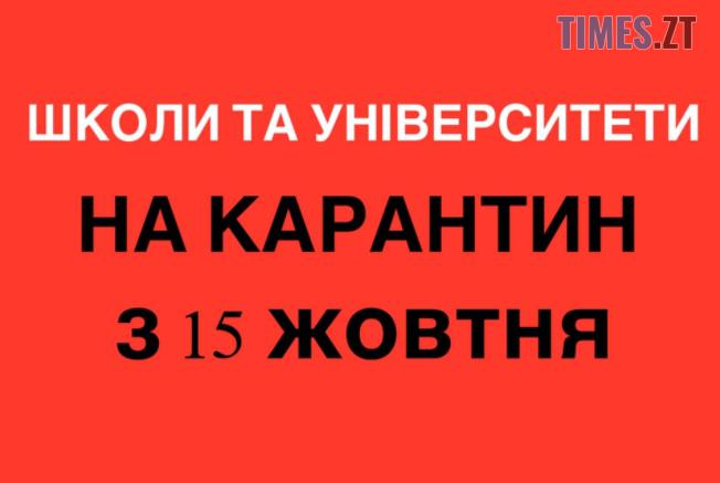 Screenshot 13 652x437 - З 15 жовтня українські школи відправляться на вимушені канікули