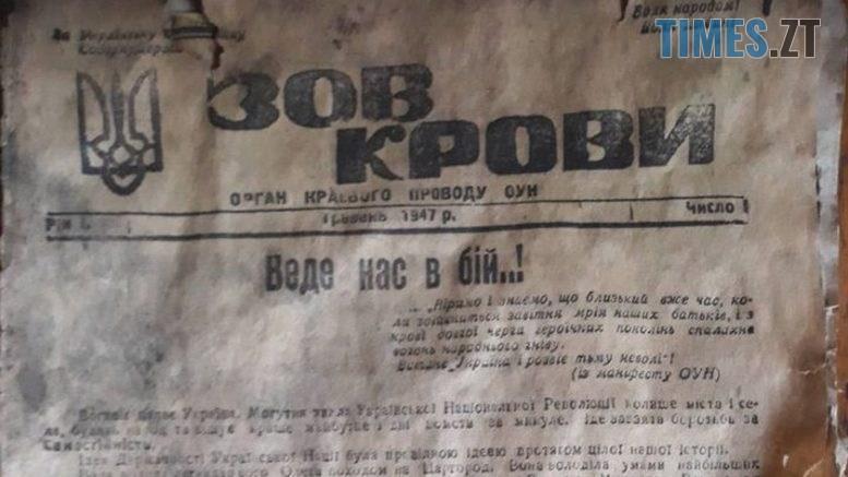 "Screenshot 3 777x437 - На Житомирщині ""чорний археолог"" знайшов артефакти УПА (ФОТО)"