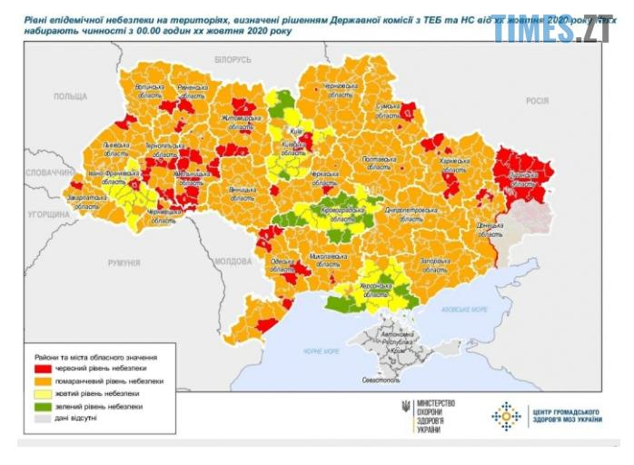 """Screenshot 4 12 - Карантин на Житомирщині: два міста та шість районів у """"червоній зоні"""""""
