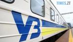Screenshot 5 9 150x87 - Укрзалізниця заявила про збільшення вартості квитків