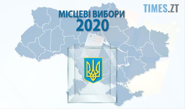 Screenshot 6 4 - З`явився список мандатів для партій, які представлятимуть Житомирську міську раду