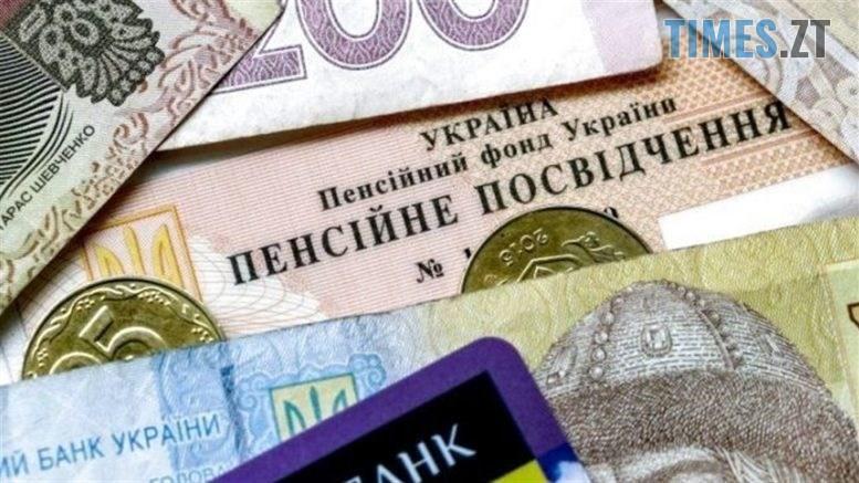 aDmZm8M27DKrAYkeexf8 777x437 - Україна втратить можливість виплачувати пенсії вже через 15 років