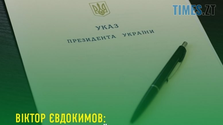 c1fe183d 4cee 40ce 8fad f7e626f7ca66 777x437 - Віктор Євдокимов: розвиток шкільної освіти в Житомирі - пріоритетне завдання влади