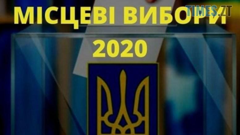 o 1ehfi4sea1r0c54e120heqppn41k 777x437 - В Житомирі місцева влада зриває вибори