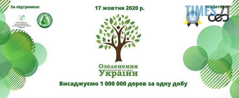 photo5210974195947778181 777x319 - Впродовж доби на Житомирщині висадять більше 200 тисяч дерев
