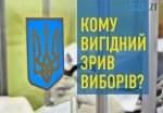 zryv 150x104 - Кому вигідний зрив виборів у Житомирі