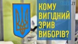 zryv 260x146 - Кому вигідний зрив виборів у Житомирі
