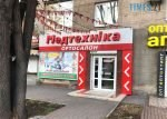 10 2 novii 150x107 - Магазины здоровья в Запорожье - Медтехника Ортосалон