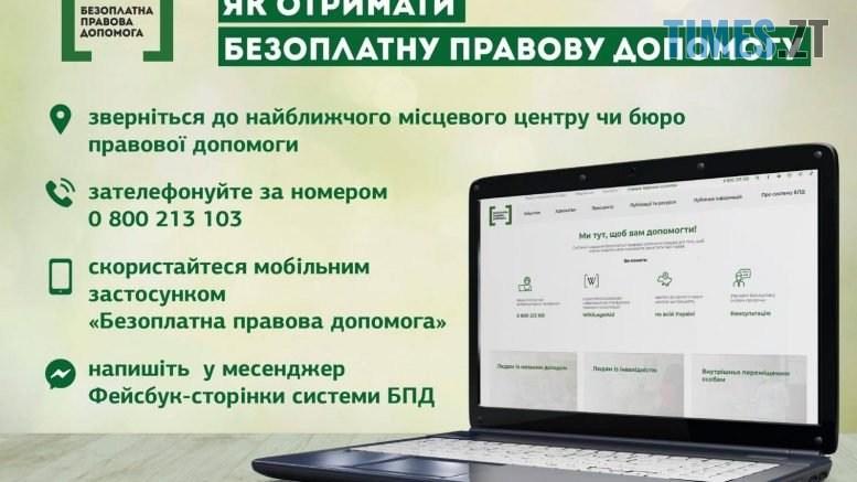 122596796 743004416425821 907307620463167334 n 777x437 - Як жителям Житомирщини отримати безоплатну правову допомогу під час карантину