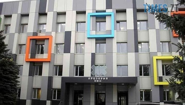 """20518977 770x437 - На Житомирський """"Прозорий офіс"""" міськрада мусить витратити більше мільйона гривень"""