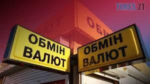 Bez nazvanyia 3 - В Україні змінили умови обміну валюти