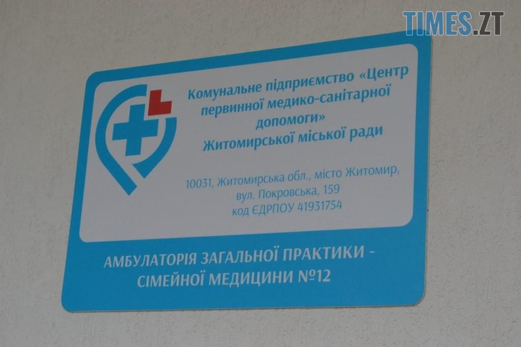 DSC 1936 1024x683 - У Житомирі презентували нову сімейну амбулаторію